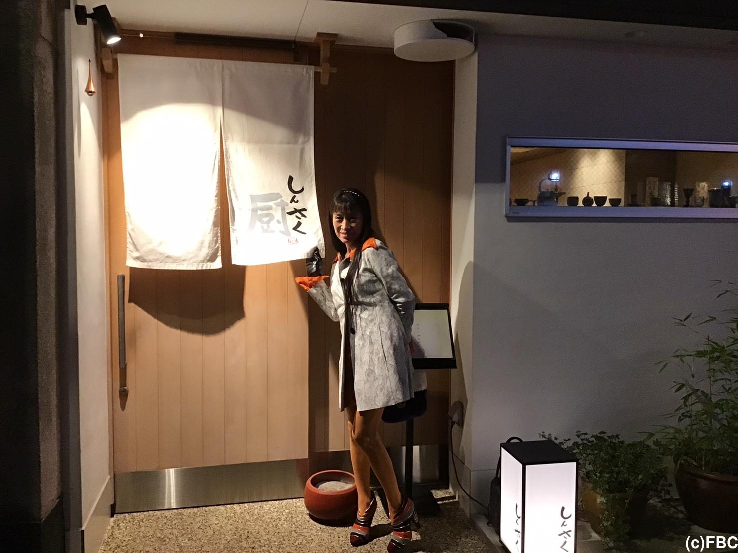 金澤美食探訪その79