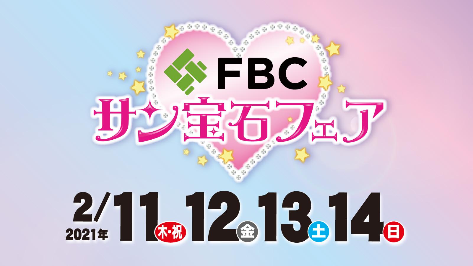 FBCサン宝石フェア2021