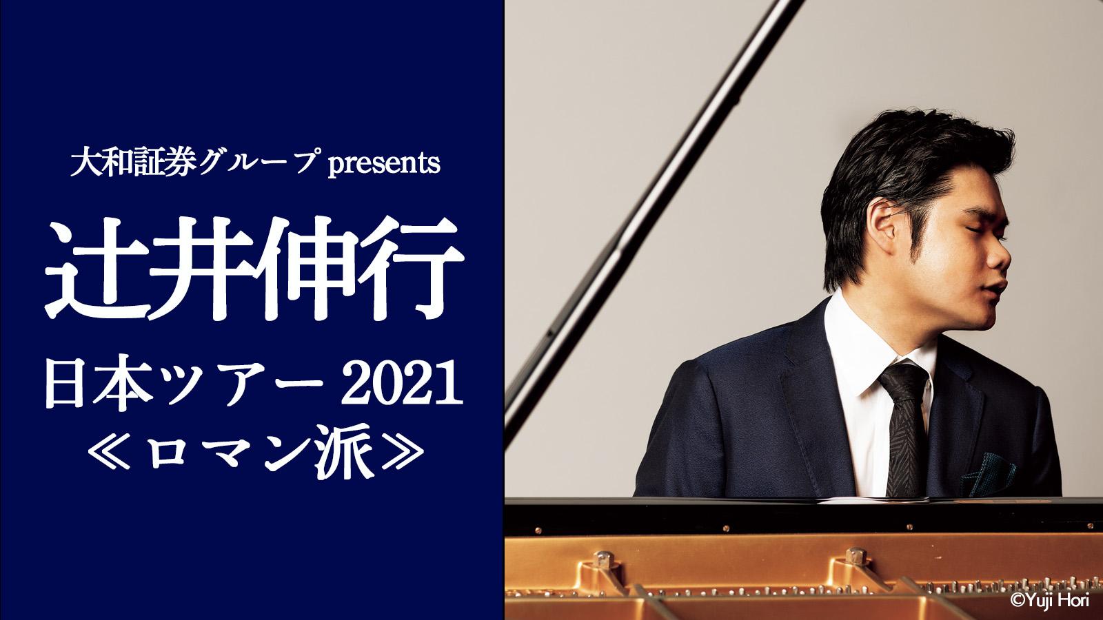 本公演は終了いたしました■ 大和証券グループ presents 辻井伸行 日本ツアー 2021 ≪ロマン派≫