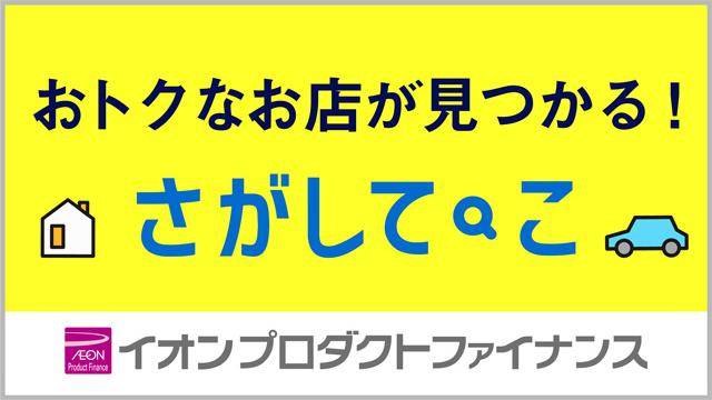 バナニッポン放送(イオンプロダクトファイナンス)ー01