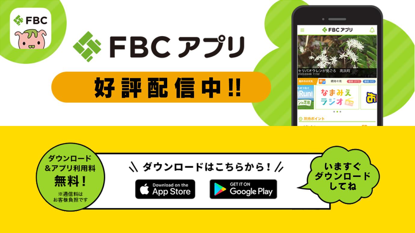 FBCアプリ好評配信中