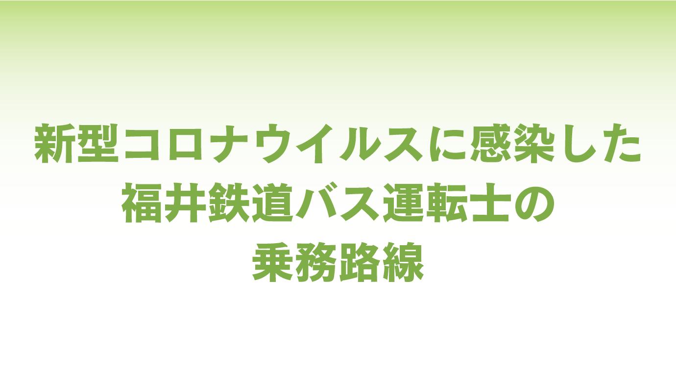新型コロナウイルスに感染した 福井鉄道バス運転士の 乗務路線