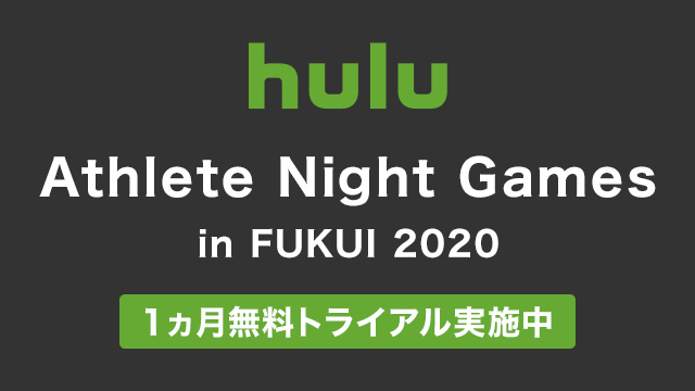 Hulu Athlete Night Games in FUKUI 2020