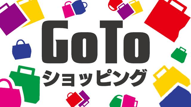 GoToショッピング