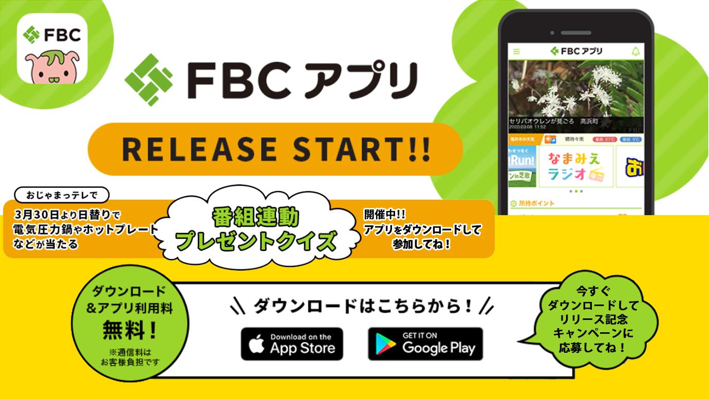 FBCアプリリリーススタート