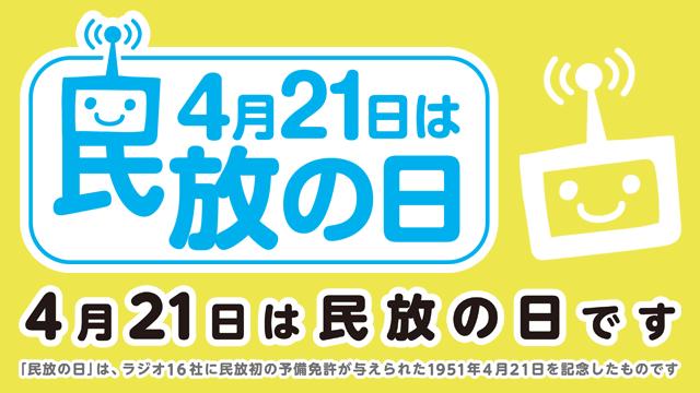 バナ【民放の日】バナーー01