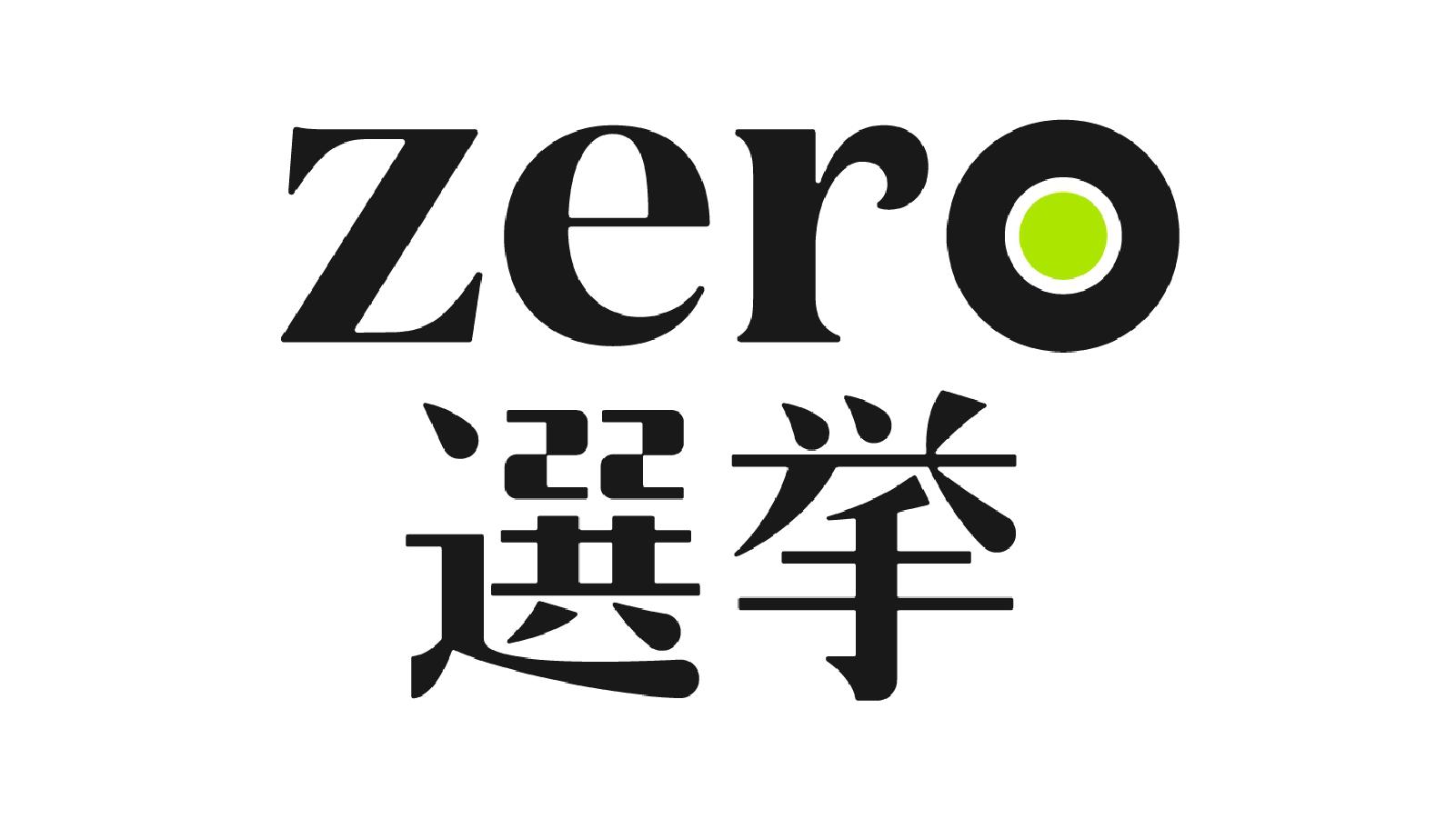 zero選挙2021