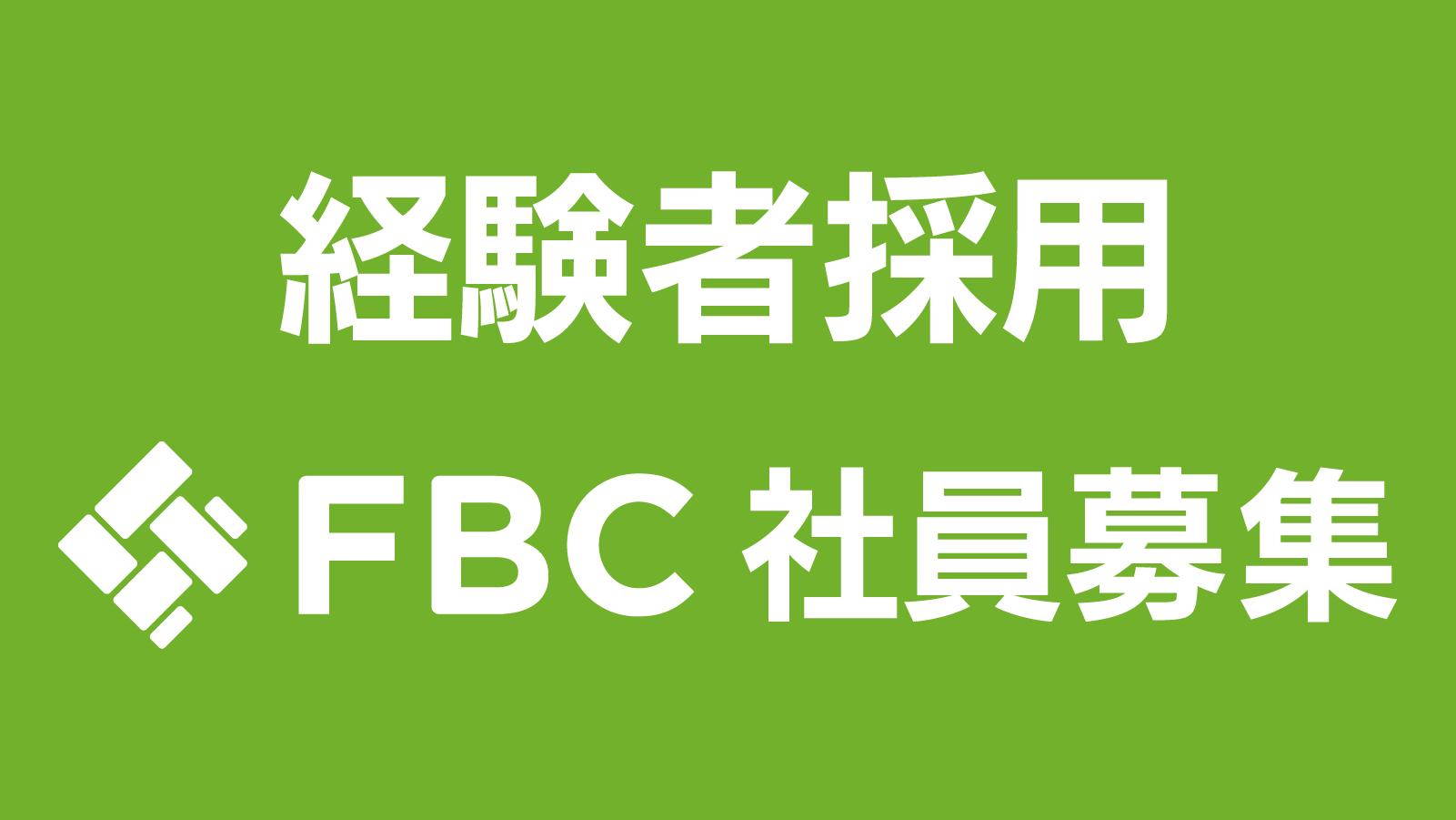 経験者採用 FBC社員募集