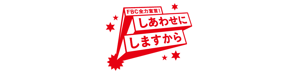 FBC全力宣言!しあわせにしますから