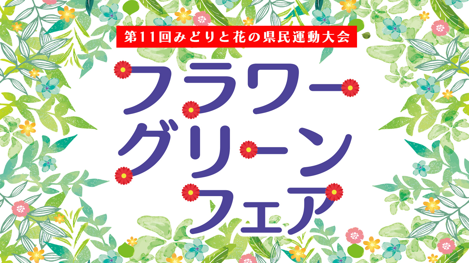 第11回みどりと花の県民運動大会