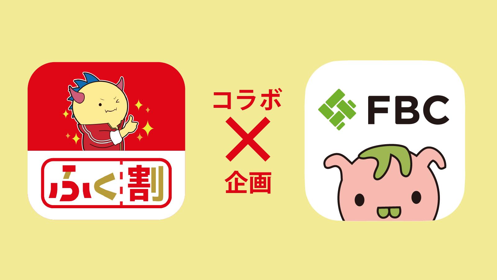 ふく割アプリ×FBCアプリ コラボ企画
