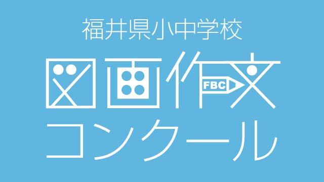 福井県小中学校図画作文コンクール
