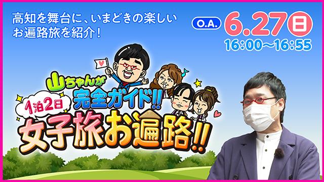 バナ山ちゃんが完全ガイド!!1泊2日女子旅お遍路!!ー01