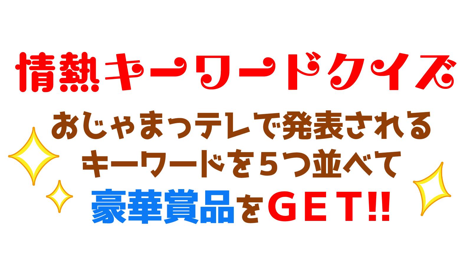 情熱キーワードクイズ FBC-i【福井放送】