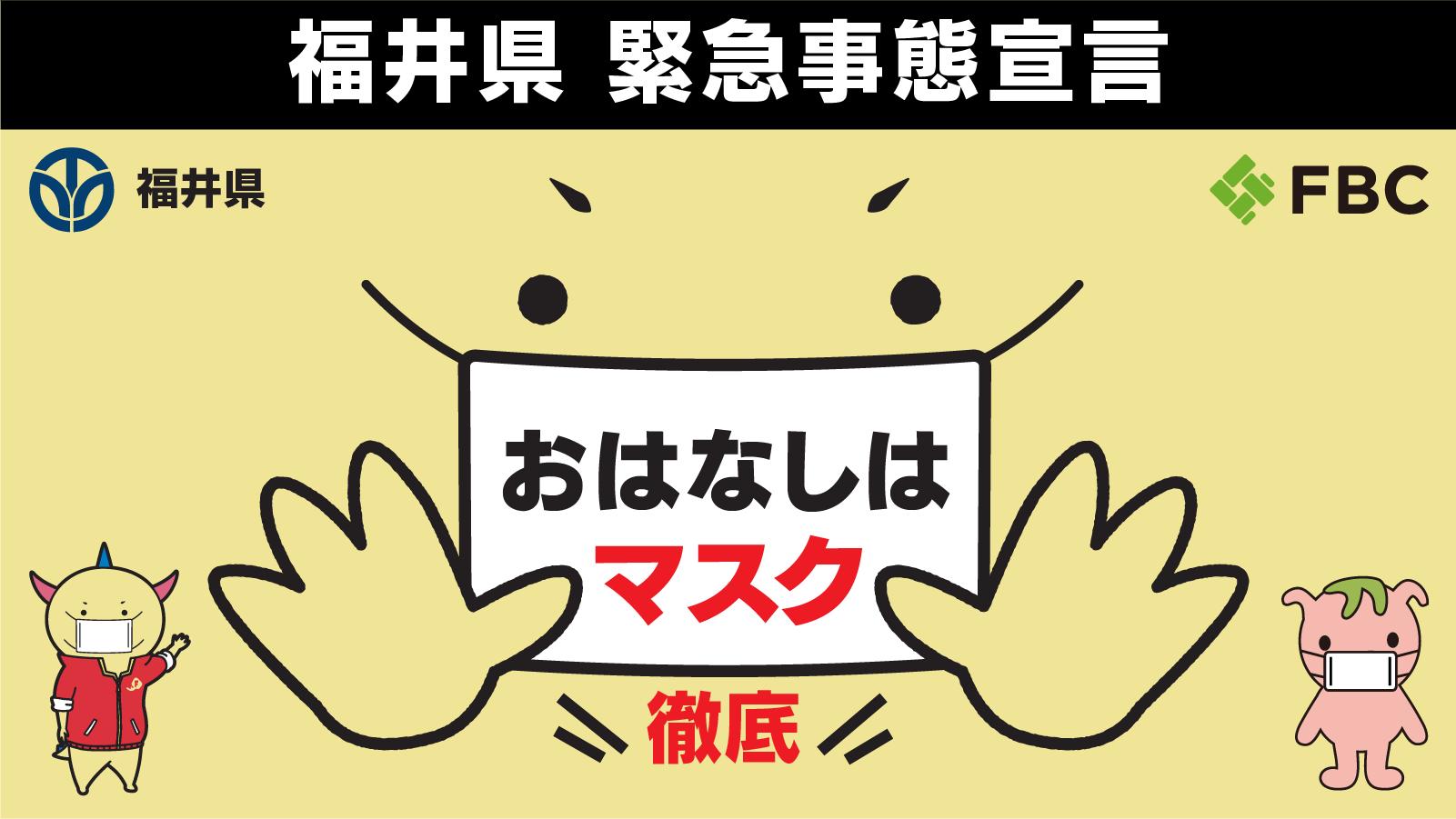 福井県緊急事態宣言 7月8日まで
