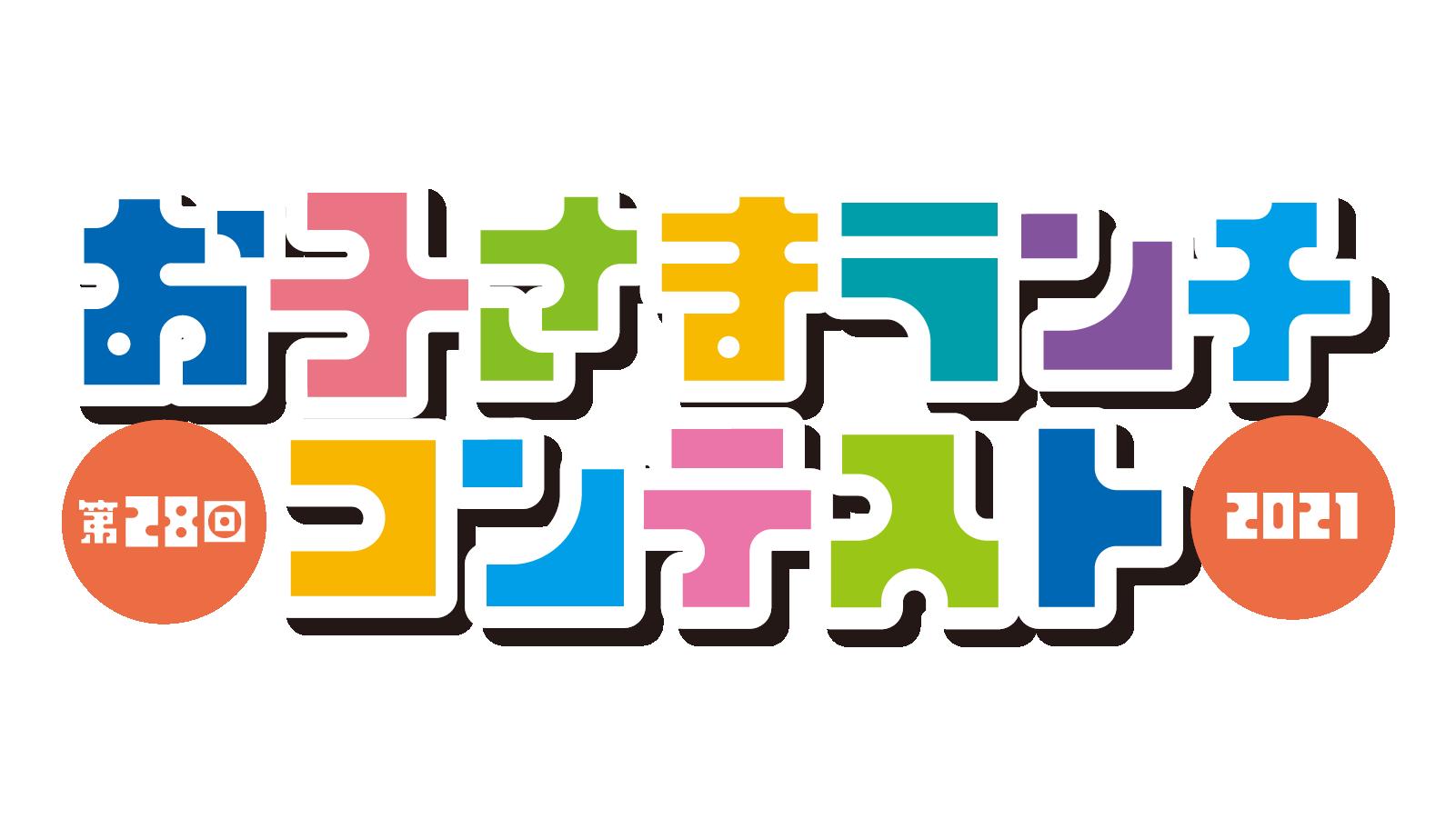 第28回お子さまランチコンテスト2021