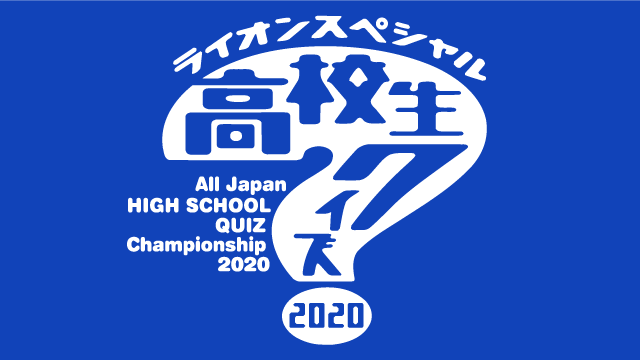 バナライオンスペシャル 第40回 全国高等学校クイズ選手権ー01