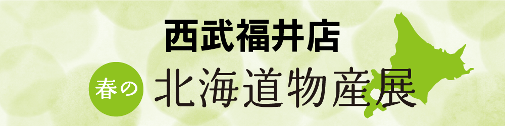 春の北海道物産展 プレゼント企画