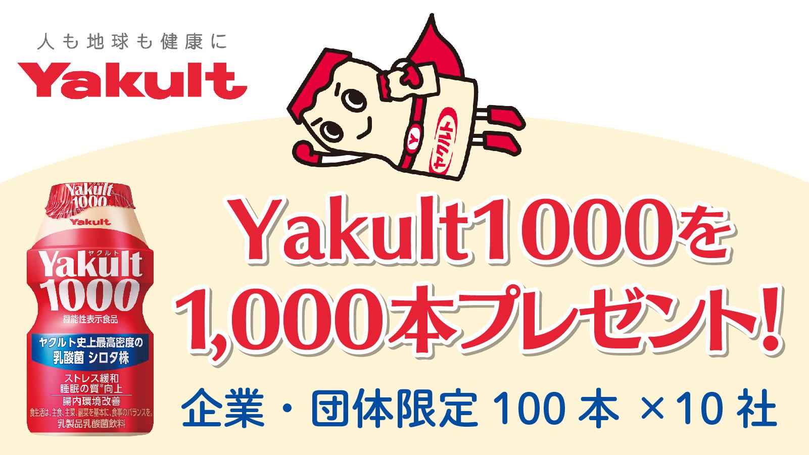 Yakult1000 プレゼントキャンペーン