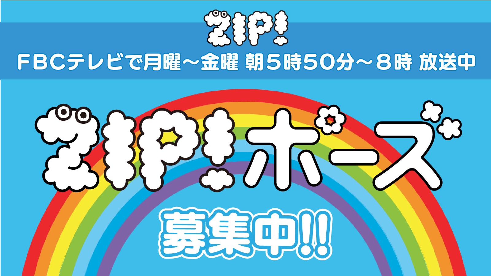 ZIP!ポーズ 募集中
