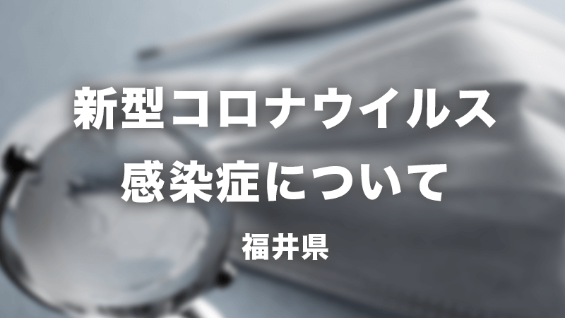 福井 県 新型 コロナ ウイルス 最新 情報