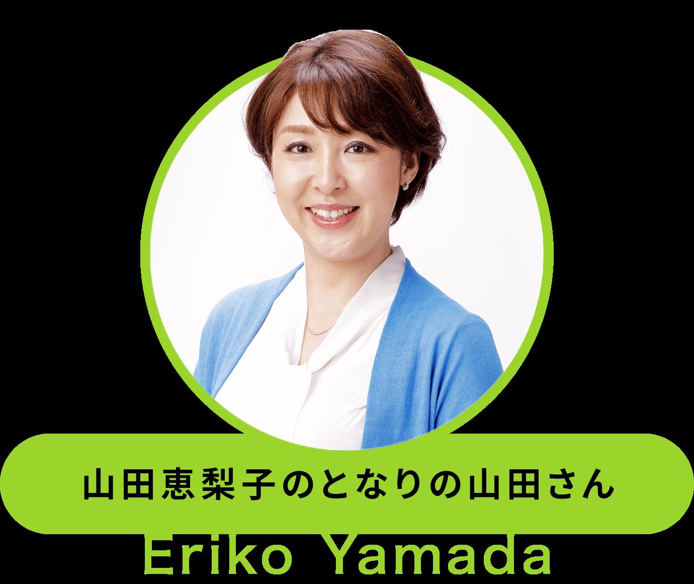 山田恵梨子