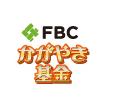 FBCかがやき基金