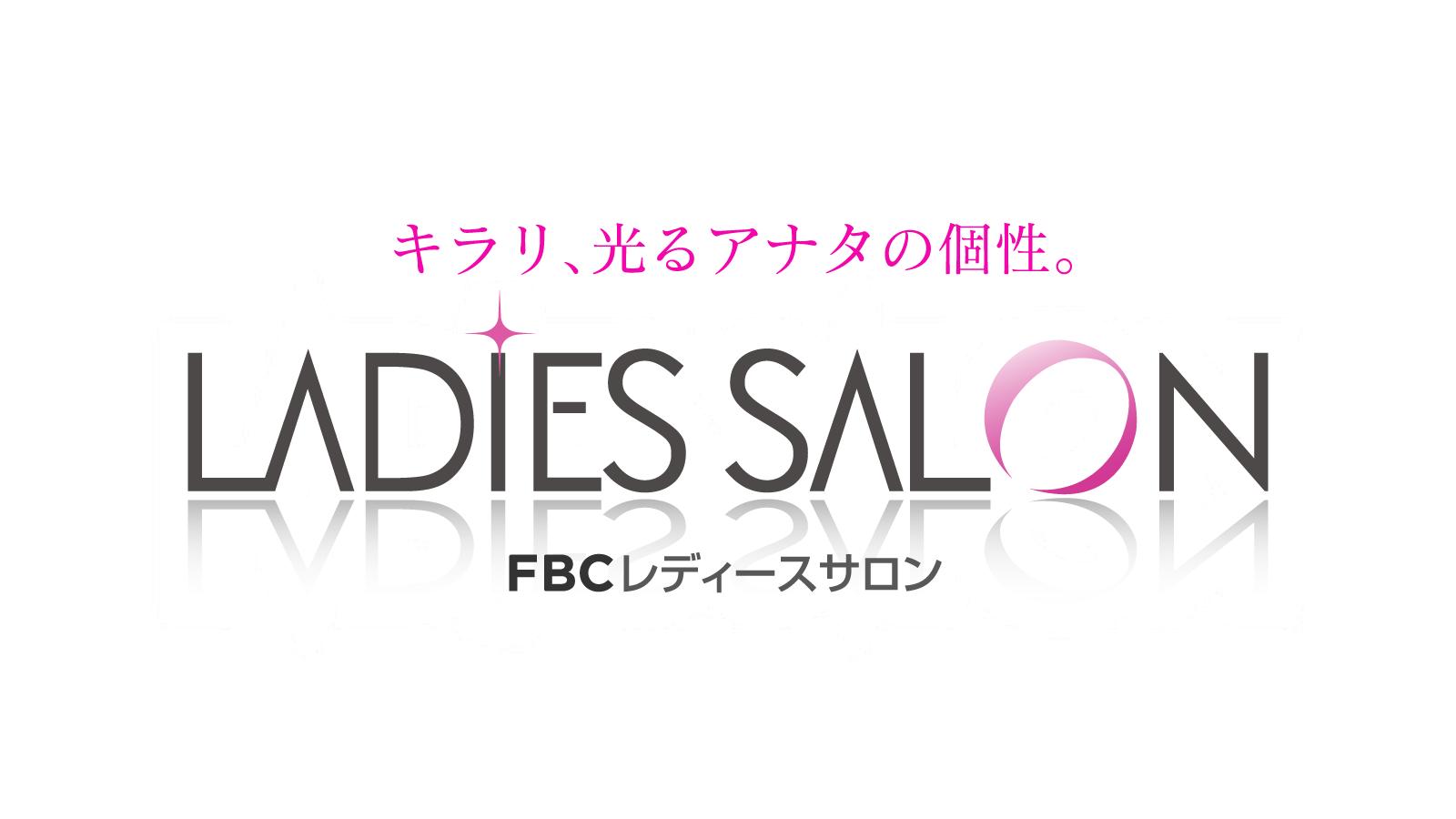 FBCレディースサロン