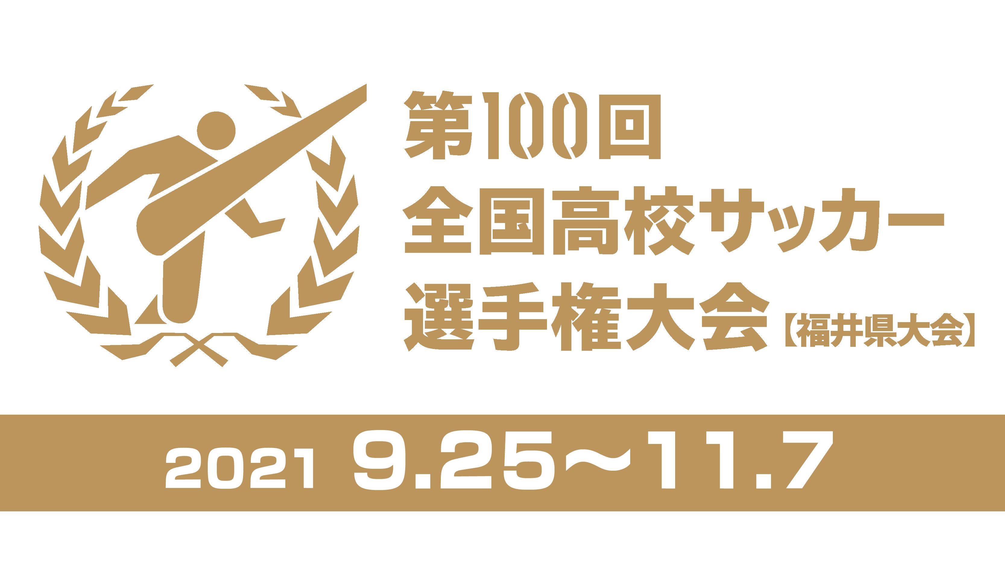 第100回全国高校サッカー選手権大会