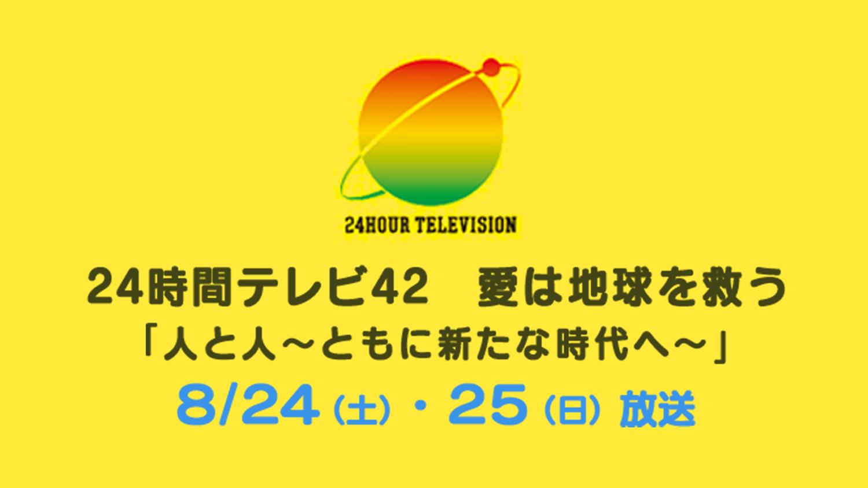 24時間テレビ42 愛は地球を救う