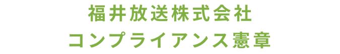 福井放送株式会社 コンプライアンス憲章