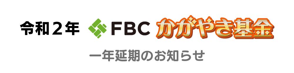 FBCかがやき基金 延期のお知らせ