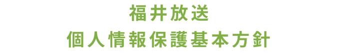福井放送 個人情報保護基本方針