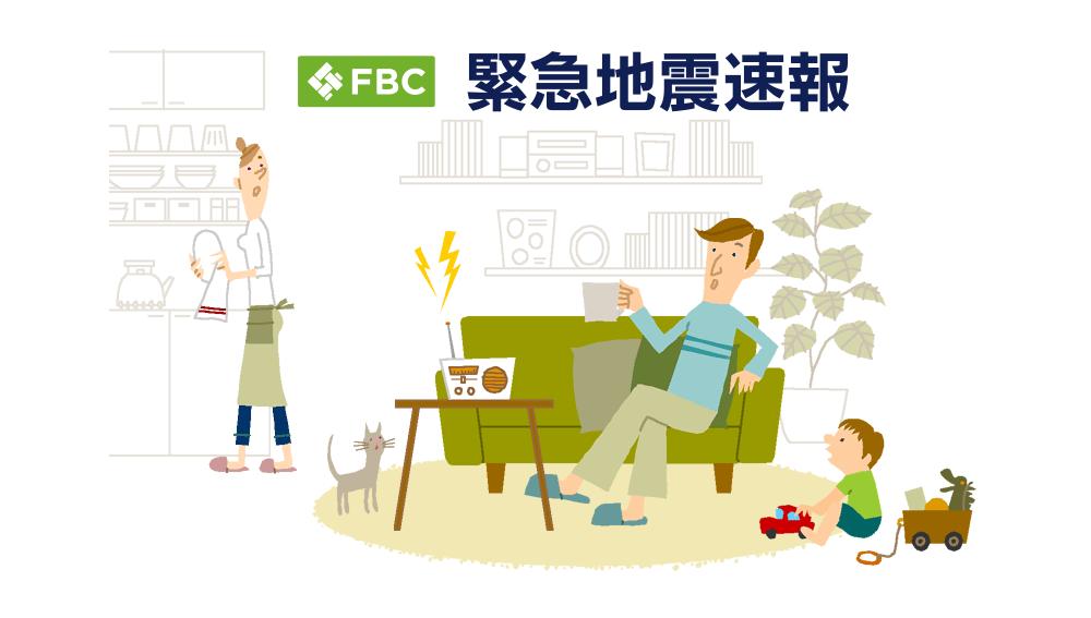 FBC 緊急地震速報