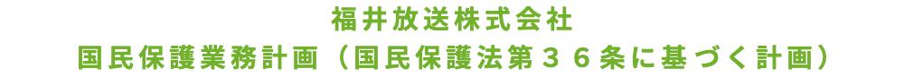 福井放送株式会社 国民保護業務計画(国民保護法第36条に基づく計画)