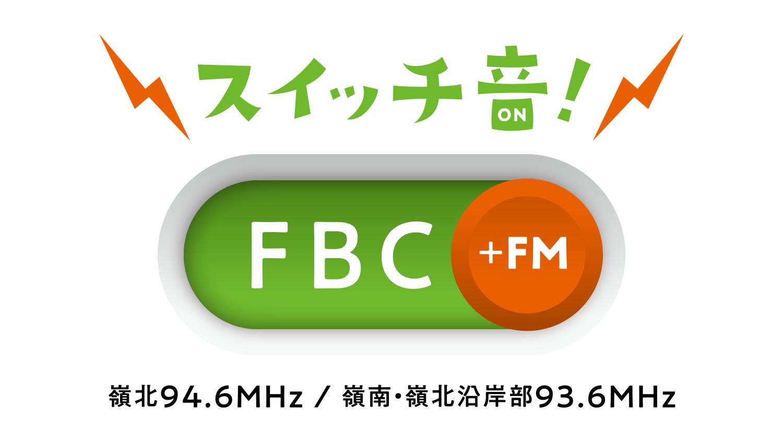 スイッチ音!FBC+FM