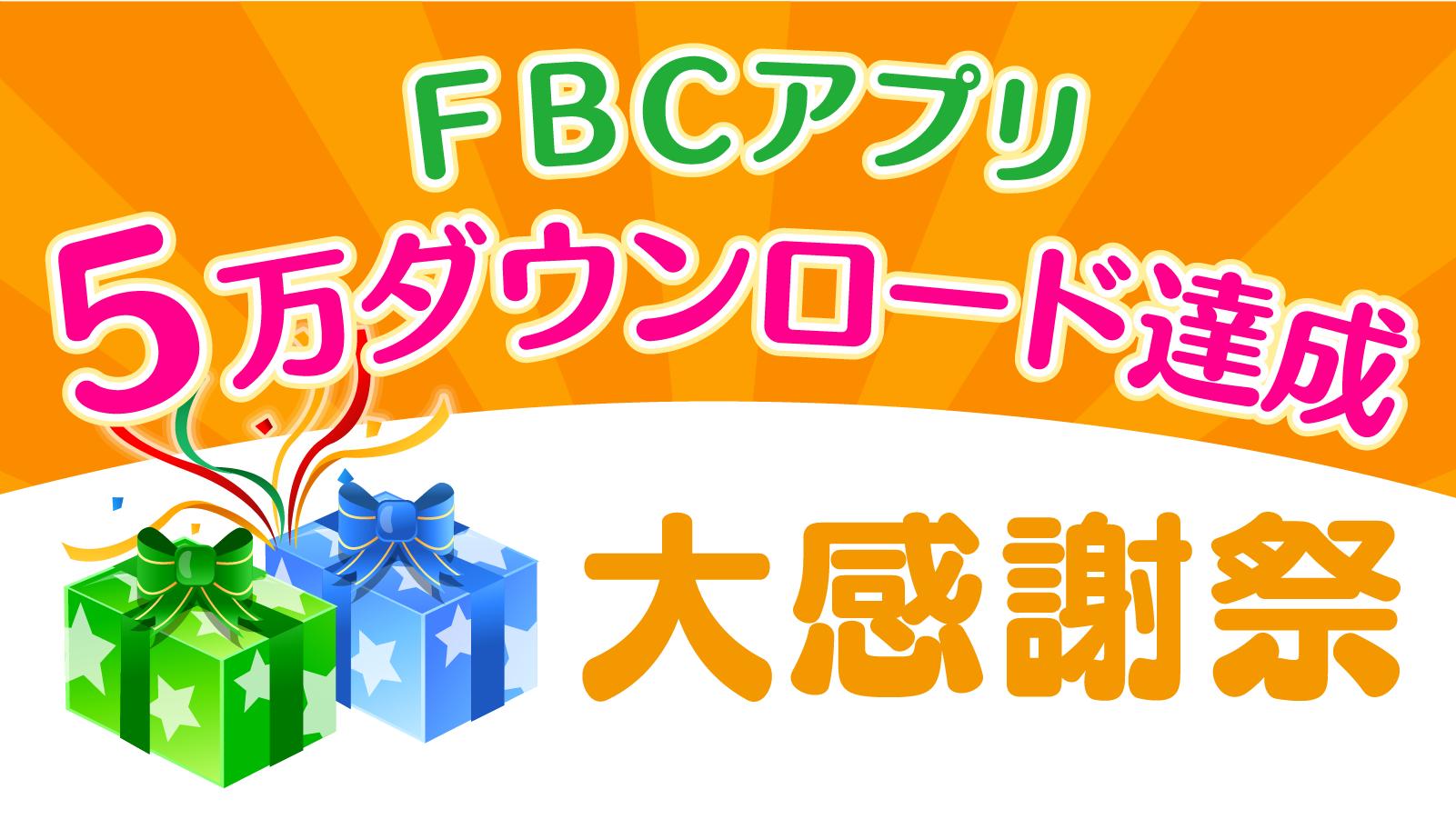 FBCアプリ5万ダウンロード達成 大感謝祭