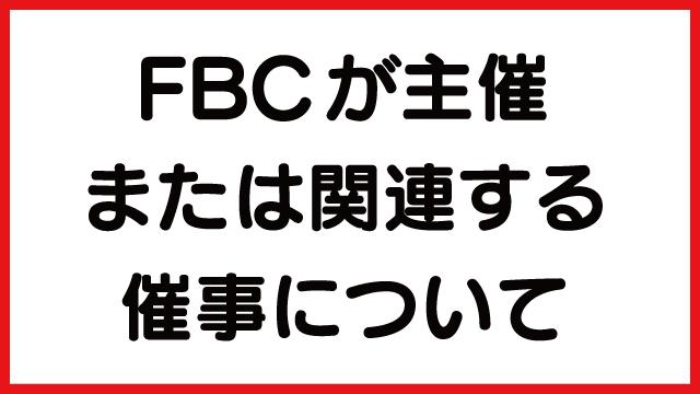 FBCが主催または関連する催事について