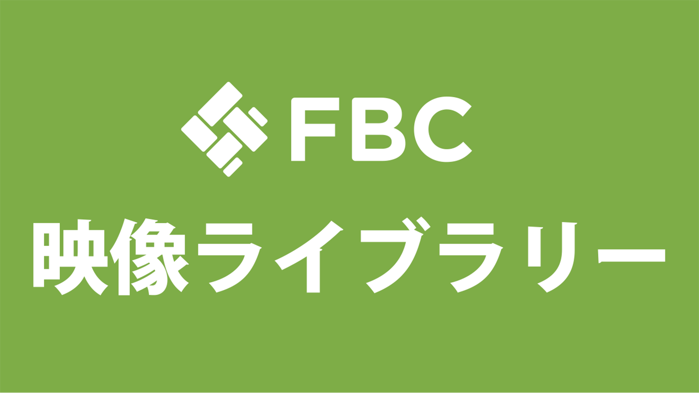 FBC 映像ライブラリー