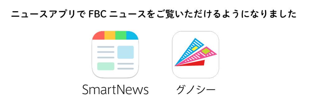 ニュースアプリでFBCニュースをご覧いただけます