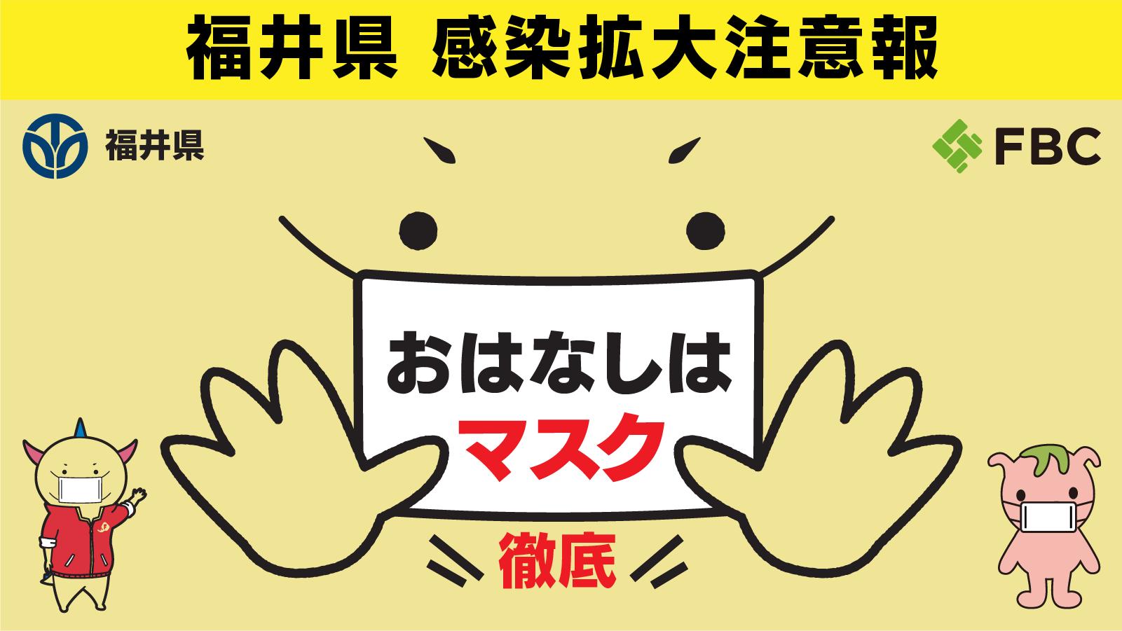 福井県感染拡大注意報