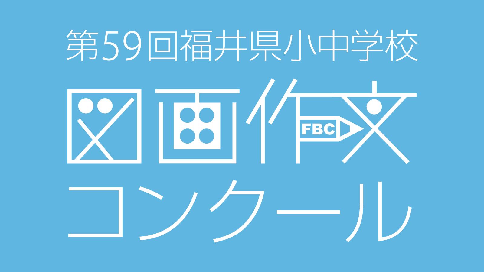 第59回福井県小中学校図画作文コンクール