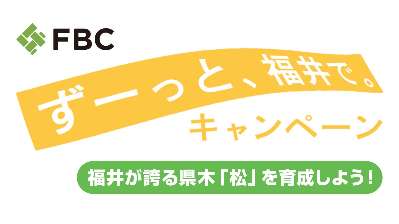 ずーっと福井で福井が誇る県木「松」を育成しよう!