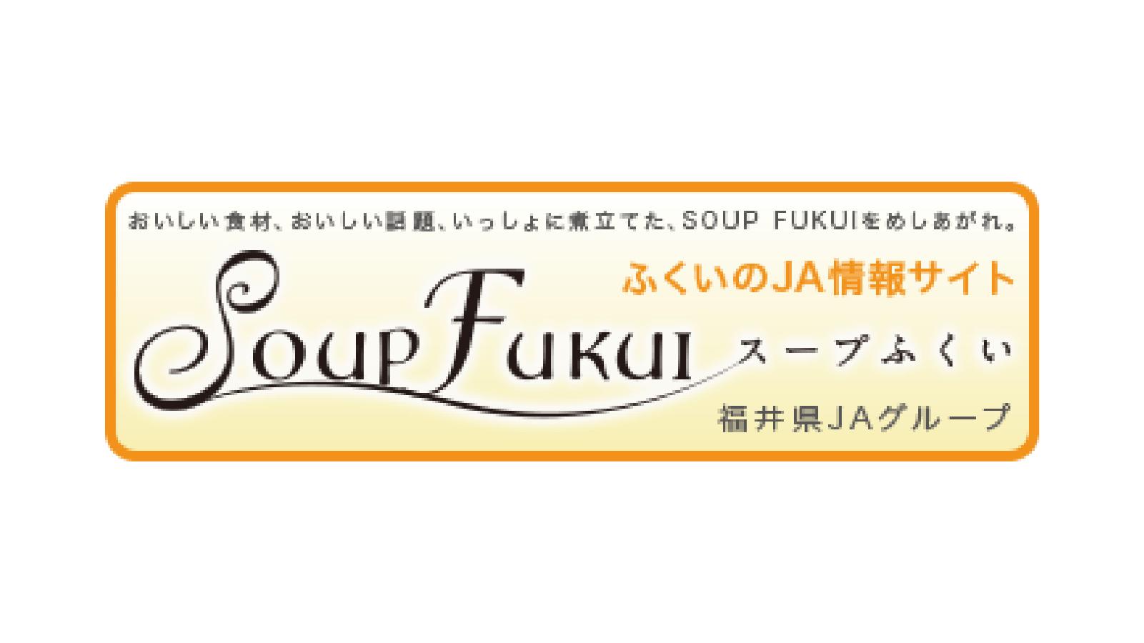 スープふくい
