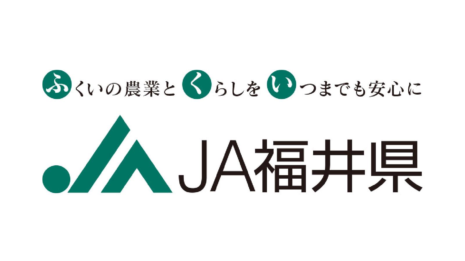 JA福井県