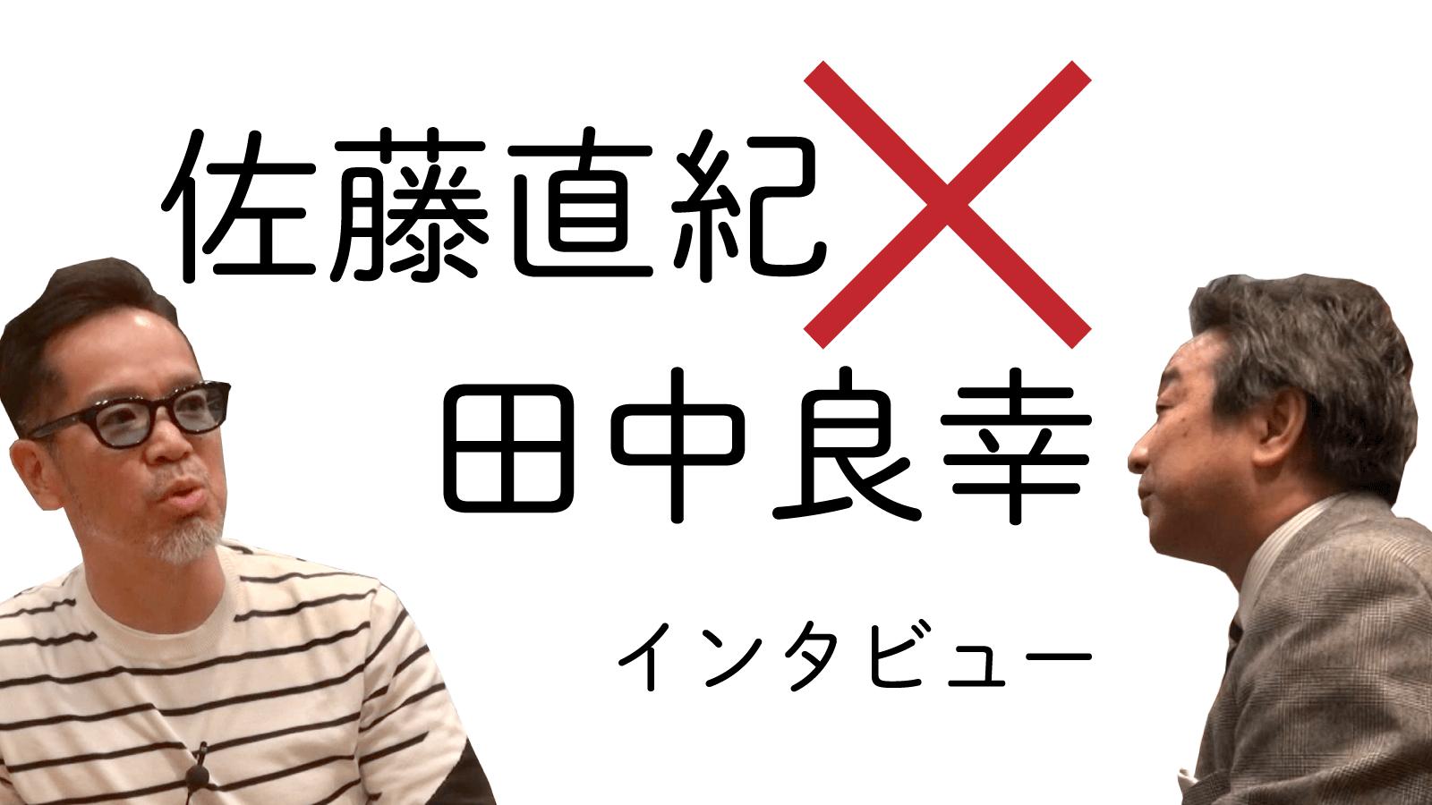 佐藤直紀×田中良幸 インタビュー