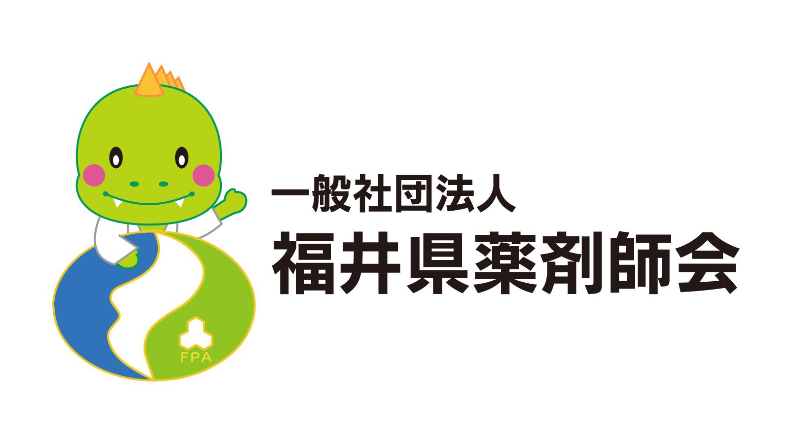 福井県薬剤師会