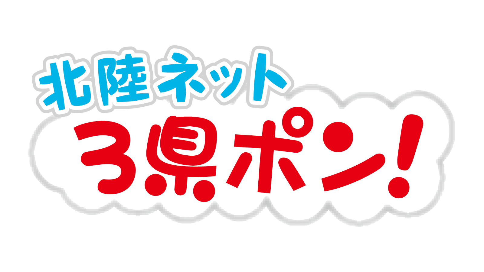 北陸ネット3県ポン!