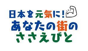 日本を元気に!あなたの街のささえびと