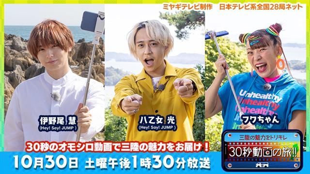 バナMMT発「三陸の魅力をトリキレ30秒動画の旅!!」ー01
